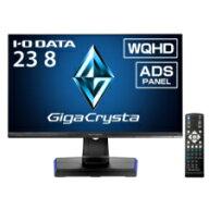 【送料無料】アイ・オー・データ機器広視野角ADSパネル採用&WQHD対応23.8型ゲーミング液晶ディスプレイ「GigaCrysta」EX-LDGCQ241DB