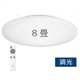 【送料無料】アイリスオーヤマ LEDシーリングライト 8畳調光 ACL-8DG
