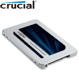 (単品限定購入商品)【送料無料】】クルーシャル [Micron製] 内蔵SSD 2.5インチ MX500 500GB (3D TLC NAND/SATA 6Gbps/5年保証) 国内正規品 7mm/9.5mmアダプタ付属 CT500MX500SSD1/JP