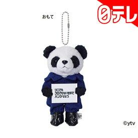 「シロでもクロでもない世界で、パンダは笑う。」 マスコットキーチェーン(日本テレビ 通販 ポシュレ)
