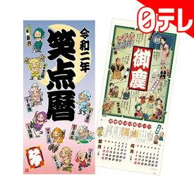 令和二年 笑点暦(日本テレビ 通販)