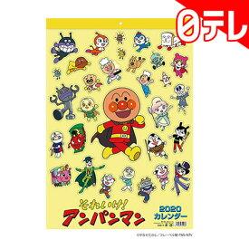 それいけ!アンパンマン 2020カレンダー(B3壁掛け型)(日本テレビ 通販 ポシュレ)