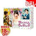 「サバイバル・ウェディング」 DVD-BOX(日本テレビ 通販 ポシュレ)
