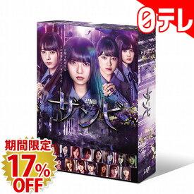 「ザンビ」 Blu-ray BOX(日本テレビ 通販 ポシュレ)