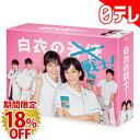 「白衣の戦士!」 DVD-BOX(日本テレビ 通販 ポシュレ)