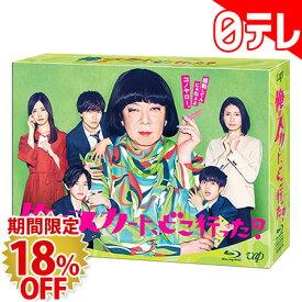 「俺のスカート、どこ行った?」 Blu-ray BOX(日本テレビ 通販 ポシュレ)
