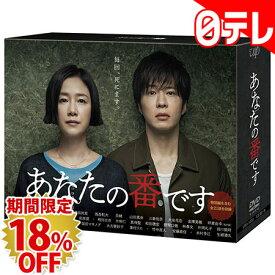 「あなたの番です」 DVD-BOX 特典付き(日本テレビ 通販 ポシュレ)