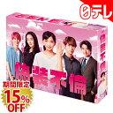 「偽装不倫」 DVD-BOX 特典付き(日本テレビ 通販 ポシュレ)