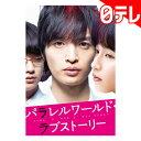 映画「パラレルワールド・ラブストーリー」 Blu-ray 豪華版 特典付き(日本テレビ 通販 ポシュレ)