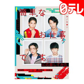 「簡単なお仕事です。に応募してみた」 DVD BOX(日本テレビ 通販 ポシュレ)