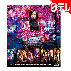 「Diner ダイナー」 Blu-ray 通常版(日本テレビ 通販 ポシュレ)