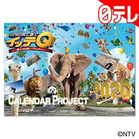 世界の果てまでイッテQ! カレンダー2020 壁掛けタイプ 特典付き(日本テレビ 通販)