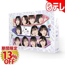 「乃木坂どこへ」 第1巻 Blu-ray BOX 特典付き(日本テレビ 通販 ポシュレ)