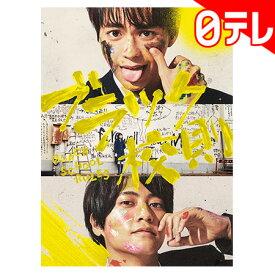「ブラック校則」 DVD 豪華版(日本テレビ 通販 ポシュレ)