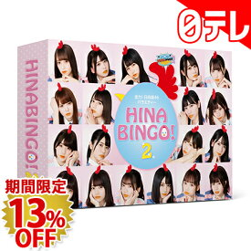 「全力! 日向坂46バラエティー HINABINGO!2」 Blu-ray BOX 特典付き(日本テレビ 通販 ポシュレ)