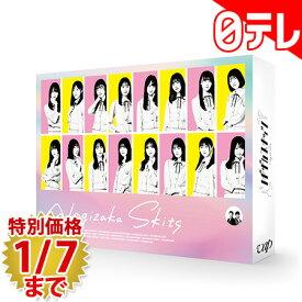 「ノギザカスキッツ」 Blu-ray BOX 特典付き 日テレポシュレ(日本テレビ 通販)