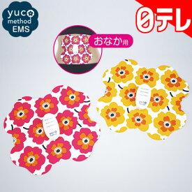 yuco式 メソッドEMS(おなか用) 日テレポシュレ(日本テレビ 通販 ポシュレ)
