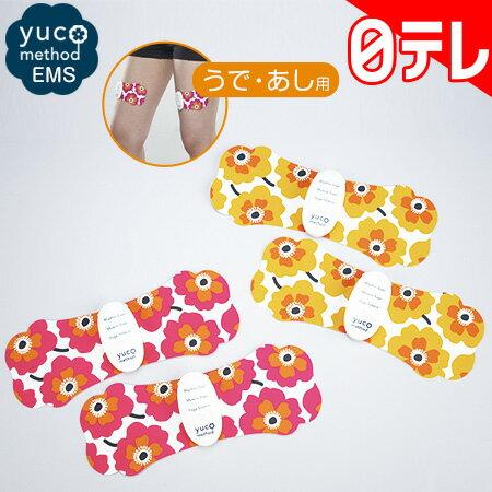 yuco式メソッドEMS(うで・あし用) 日テレポシュレ(日本テレビ 通販 ポシュレ)