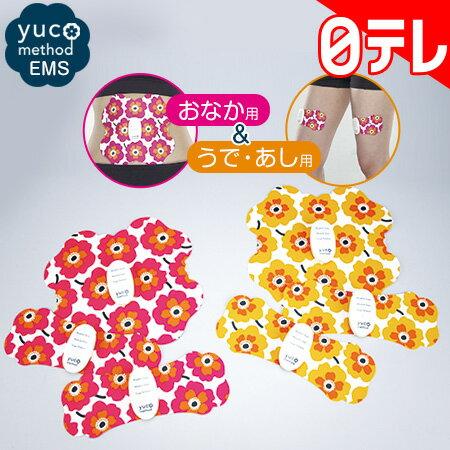yuco式メソッドEMS 全部セット 日テレポシュレ(日本テレビ 通販 ポシュレ)