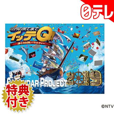 世界の果てまでイッテQ! カレンダー2019 壁掛けタイプ(日本テレビ 通販 ポシュレ)