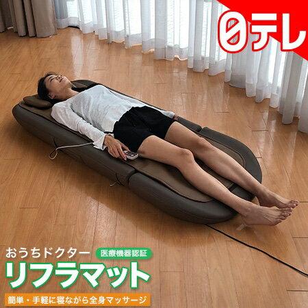 おうちドクター リフラマット 日テレポシュレ(日本テレビ 通販)