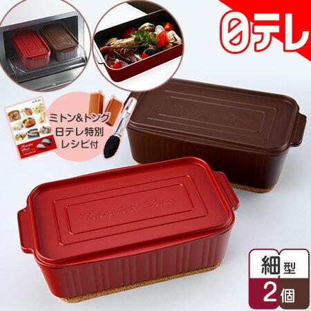 トースターパン 細型2個セット 日テレポシュレ(日本テレビ 通販 ポシュレ)