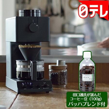 カフェバッハ監修 燕の匠全自動コーヒーメーカー(日本テレビ 通販 ポシュレ 日テレ 神ギフト)