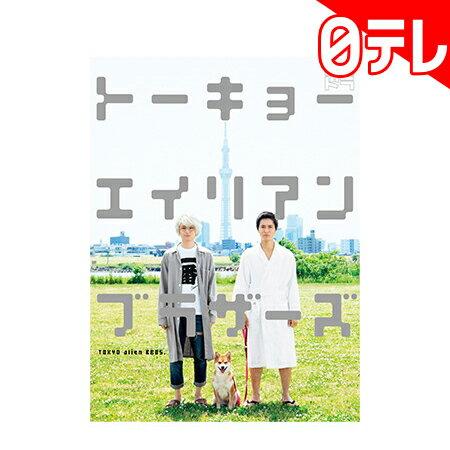 「トーキョーエイリアンブラザーズ」 DVD-BOX(日本テレビ 通販 ポシュレ)