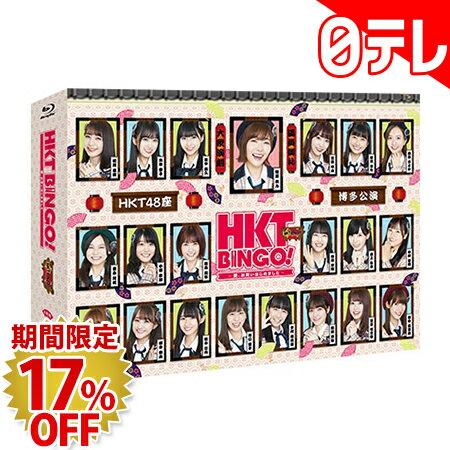 「HKTBINGO! 〜夏、お笑いはじめました〜」 Blu-ray BOX(日本テレビ 通販 ポシュレ) (ポシュレ)