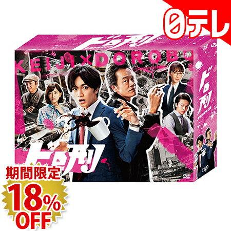 「ドロ刑 -警視庁捜査三課-」 DVD-BOX(日本テレビ 通販 ポシュレ)