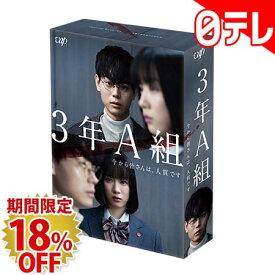 「3年A組 —今から皆さんは、人質です—」 DVD-BOX(日本テレビ 通販 ポシュレ)