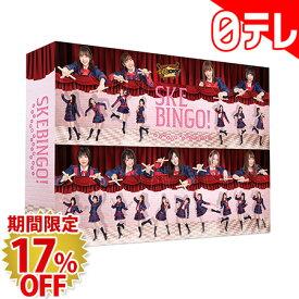 「SKEBINGO! ガチでお芝居やらせて頂きます!」 Blu-ray BOX(日本テレビ 通販 ポシュレ)