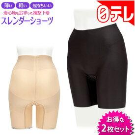 スレンダーショーツ 2枚セット ブラック×ベージュ 日テレポシュレ(日本テレビ 通販 ポシュレ)