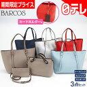 バルコス オリジナルバッグ3点セット 特典付 日テレポシュレ(日本テレビ 通販 ポシュレ)