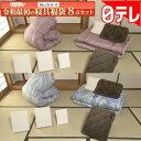 モリリン令和最初の寝具福袋8点セット 日テレポシュレ(日本テレビ 通販)