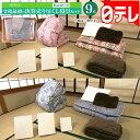 モリリン令和最初の決算売り尽くし寝具セット 日テレポシュレ(日本テレビ 通販 ポシュレ)