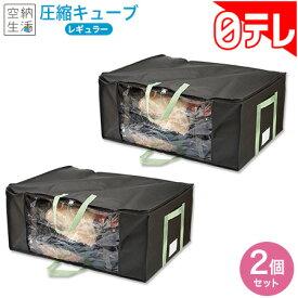 空納生活 圧縮キューブ レギュラー2個セット 日テレポシュレ 日テレバカ売れ(日本テレビ 通販)