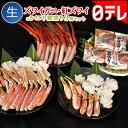 ズワイガニ・紅ズワイ&かに甲羅盛り(3個)セット 日テレポシュレ(日本テレビ 通販)