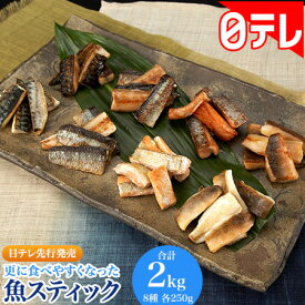 日テレ先行発売 更に食べやすくなった魚スティック2kgセット 日テレポシュレ(日本テレビ 通販)