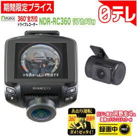 360°全方位ドライブレコーダー(リアカメラ付) 日テレポシュレ(日本テレビ 通販)