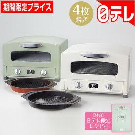 アラジン グリル&トースター 4枚焼き 日テレポシュレ(日本テレビ 通販)
