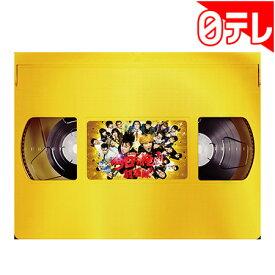 「今日から俺は!!劇場版」 豪華版DVD 3枚組 (日本テレビ 通販 ポシュレ)