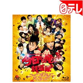 「今日から俺は!!劇場版」 Blu-ray (日本テレビ 通販 ポシュレ)