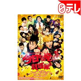 「今日から俺は!!劇場版」 DVD (日本テレビ 通販 ポシュレ)