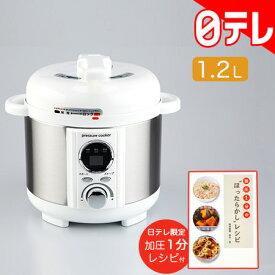 ほったらかし 電気圧力鍋 (1.2L) 日テレポシュレ 日テレバカ売れ(日本テレビ 通販)