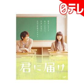 映画「君に届け」 Blu-ray (日本テレビ 通販 ポシュレ)