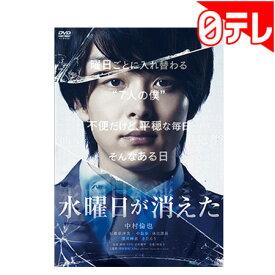 「水曜日が消えた」 豪華盤 DVD (日本テレビ 通販 ポシュレ)