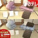 モリリン年に1度の寝具福袋8点セット 日テレポシュレ(日本テレビ 通販 ポシュレ)