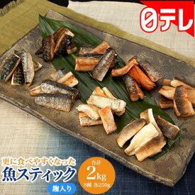 更に食べやすくなった魚スティック麹入り2kgセット 日テレポシュレ(日本テレビ 通販)