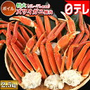 特大ボイルズワイガニ脚肉2.5kg 4L-7L(無選別) 日テレポシュレ(日本テレビ 通販 日テレ バカ売れ)